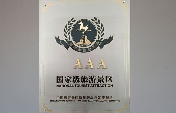 AA国家级旅游景区