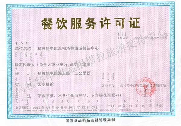 餐饮服务许可证